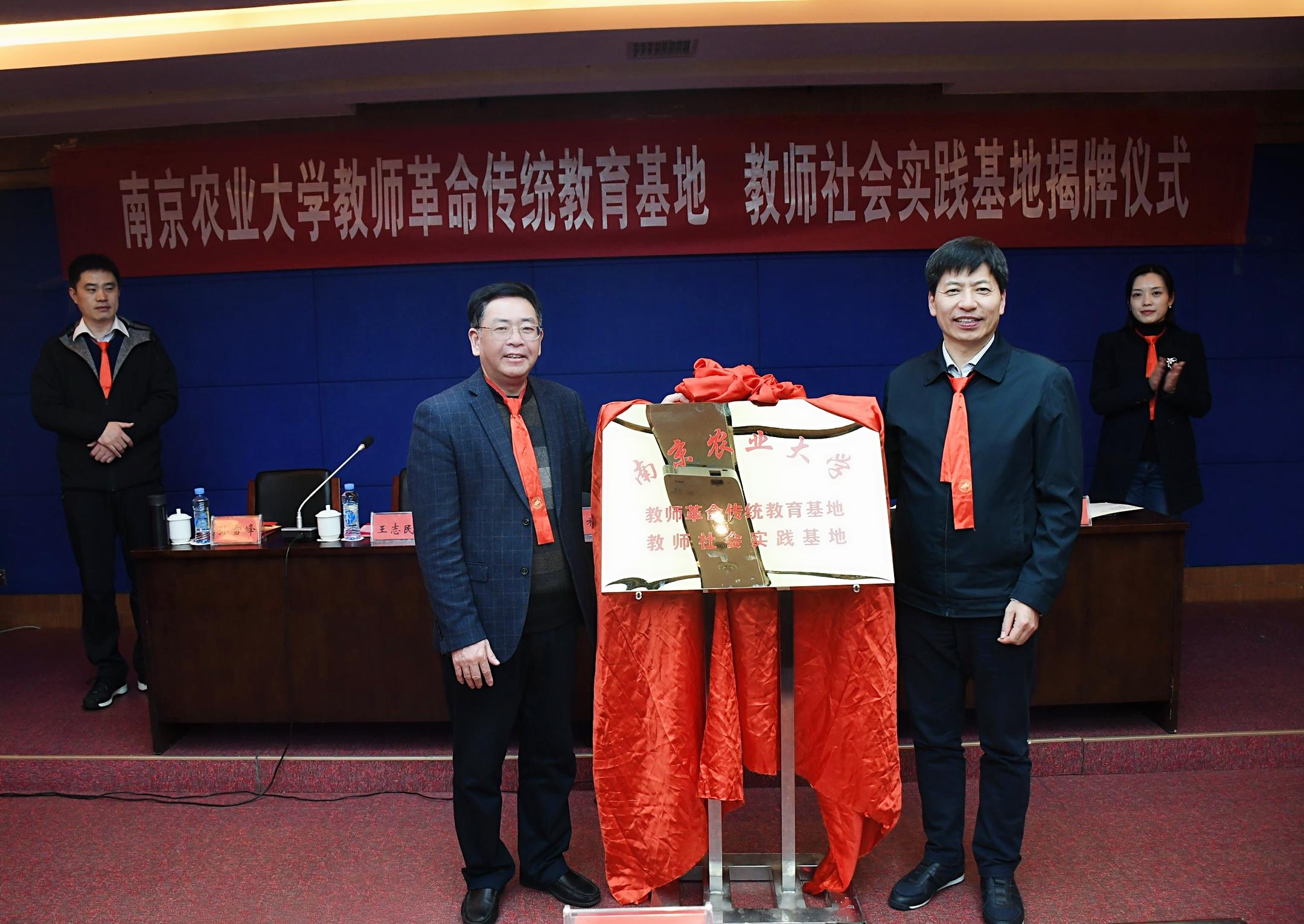 """仪式上,陈利根和陈小林共同为""""南京农业大学教师革命传统教育基地图片"""