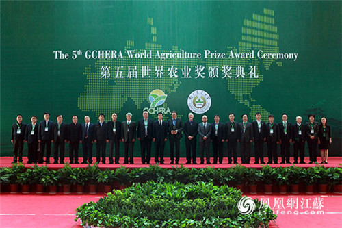 CHERA世界农业奖颁奖典礼南京农业大学举行