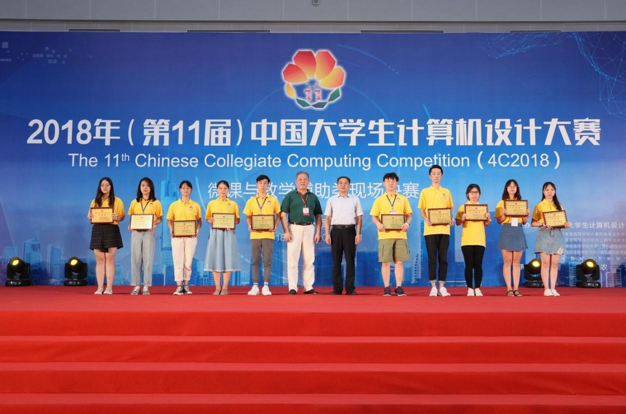 中国青少年媒体协会联合主办的2018(第11届)中国大学生计算机设计大赛图片
