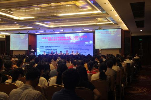 """实验室承办的""""中国畜牧兽医学会动物繁殖学分会第十八届学术研讨会暨"""